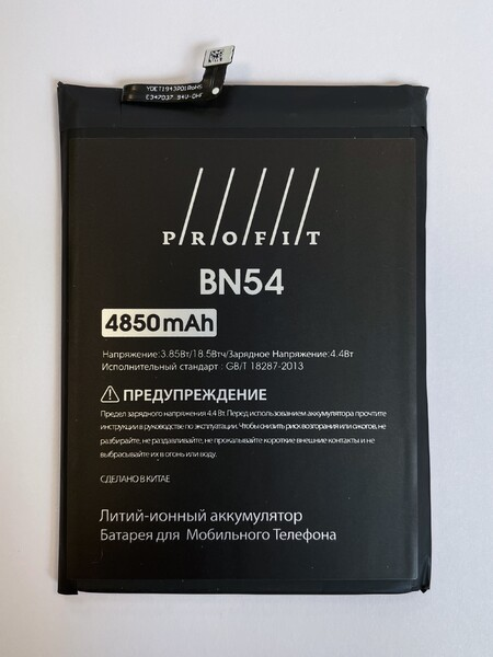 Аккумулятор Profit для Xiaomi Redmi Note 9 (BN54)