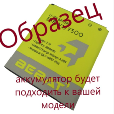 Аккумулятор Bebat для Nokia 5310 XpressMusic (2720 Fold, 5630 XpressMusic, 6600 Fold, 6700 Slide, 7210 Supernova, 7230, 7310 Supernova, X3) (BL-4CT)