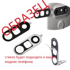 Стекло Камеры Huawei P9 Lite Mini